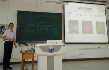 社会科学教学部举行青年教师授课竞赛